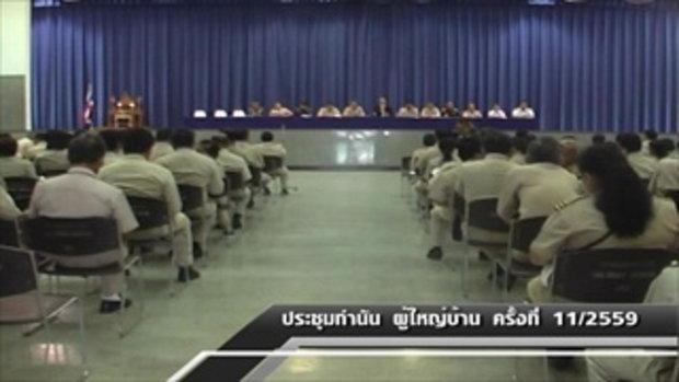 Sakorn News : ประชุมกำนัน ผู้ใหญ่บ้าน อ.เมืองสมุทรปราการ ครั้งที่ 11/2559