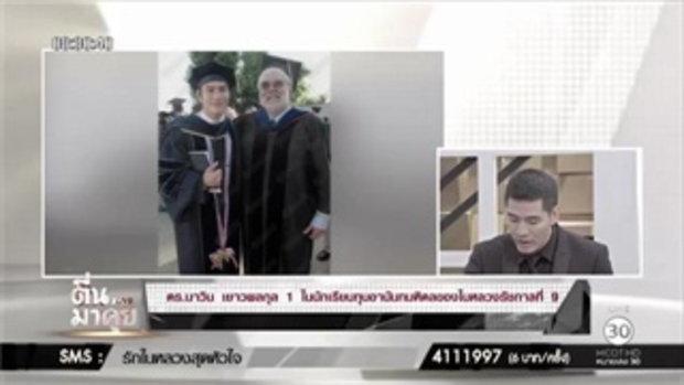 ตื่นมาคุย - ดร.นาวิน เยาวพลกุล 1 ในนักเรียนทุนอานันทมหิดล