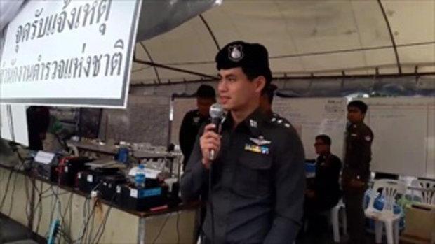โฉมหน้าตำรวจหนุ่ม เจ้าของเสียงภาษาจีน ประกาศอยู่หน้าวังฯ