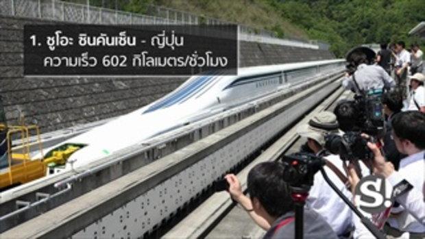จัดอันดับรถไฟความเร็วสูงของโลก (ปี2016)