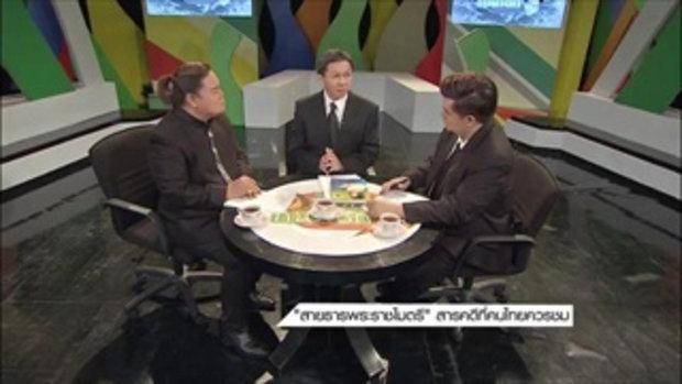 ยิ่งถก กนกซัก 2 พ.ย. 59 สายธารพระราชไมตรี สารคดีที่คนไทยควรชม ช่วงที่ 1