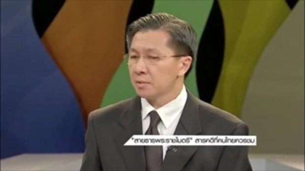 ยิ่งถก กนกซัก 2 พ.ย. 59 สายธารพระราชไมตรี สารคดีที่คนไทยควรชม ช่วงที่ 2
