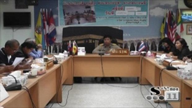 Sakorn News : ประชุมกรรมการหมู่บ้านบางกะสี