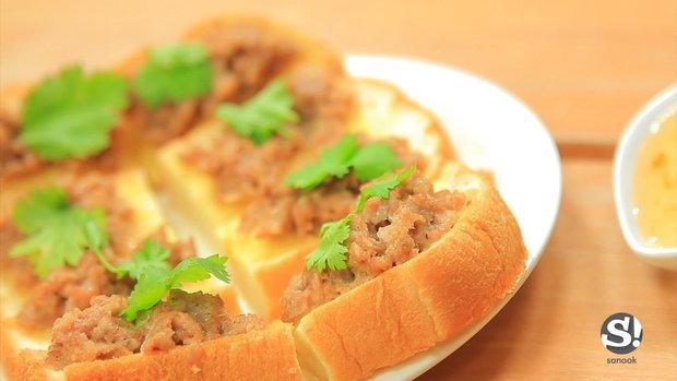 Sanook Good Stuff : สูตรขนมปังหน้าหมูอร่อยง่ายๆ จากไมโครเวฟ