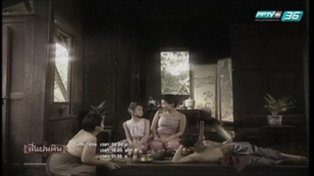 สี่แผ่นดิน EP.1 พลอยในวัยเยาว์ (3/4)