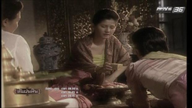 สี่แผ่นดิน EP.12 งานแต่งของแม่พลอยกับคุณเปรม (4/4)