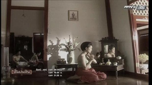 สี่แผ่นดิน EP.6 รักครั้งแรกของแม่พลอย (4/4)