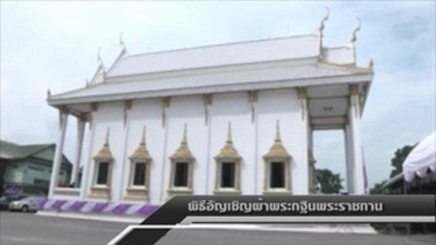 Sakorn News : สมเด็จพระเทพรัตนราชสุดาฯพระราชทานผ้าพระกฐินและเครื่องอัฐบริขารต่างๆ