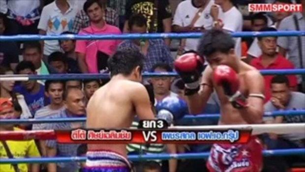 คู่มันส์ มวยไทย : ตีโต้ ศิษย์เฉลิมชัย vs เพชรสกล เอฟ.เอ.กรุ๊ป