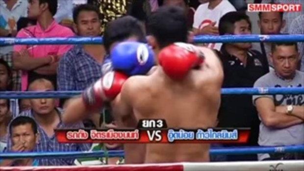 คู่มันส์ มวยไทย : รถถัง จิตรเมืองนนท์ vs อู๊ดน้อย ก้าวไกลยิมส์