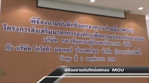 Sakorn News : พิธีลงนามบันทึกความร่วมมือ MOU