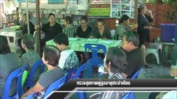 Sakorn News : บางพลี ตรวสุขภาพผู้สูงอายุสวนเก้าแสน 12-11-59