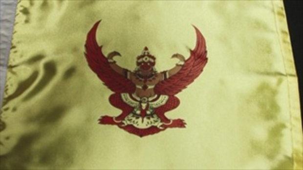 กบนอกกะลา : ธง ชาติ ศาสนา พระมหากษัตริย์ ช่วงที่ 3/4 (10 พ.ย.59)
