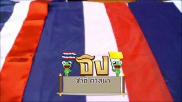 กบนอกกะลา : ธง ชาติ ศาสนา พระมหากษัตริย์ ช่วงที่ 1/4 (10 พ.ย.59)