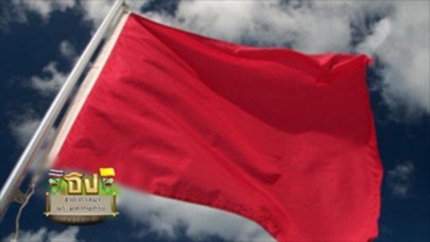 กบนอกกะลา : ธง ชาติ ศาสนา พระมหากษัตริย์ ช่วงที่ 2/4 (10 พ.ย.59)