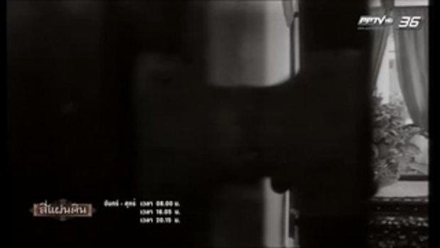 สี่แผ่นดิน EP.23 กิจการในบ้านพลอย (3/4)