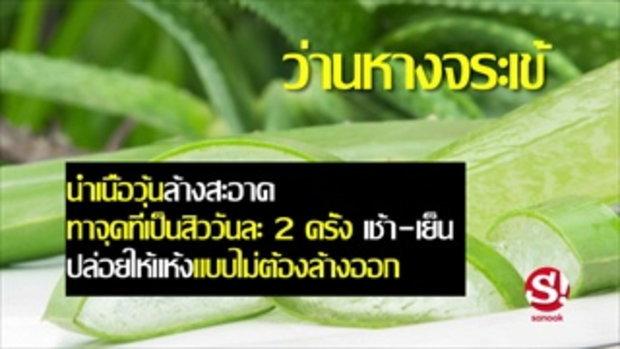 รักษาสิวผู้ชาย ด้วย 5 สมุนไพรไทย
