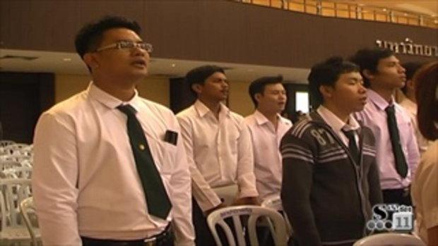Sakorn News : มหาวิทยาลัยราชภัฏราชนครินทร์จัดพิธีไหว้ครูเพื่อแสดงถึงความระลึกถึงบุญคุณของครูบาอาจารย