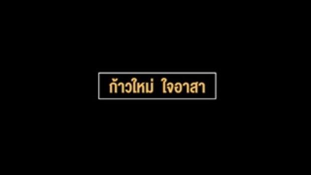 คนค้นฅน : ฅนสิงห์ หัวใจอาสา ช่วงที่ 1/4 (22 พ.ย. 59)