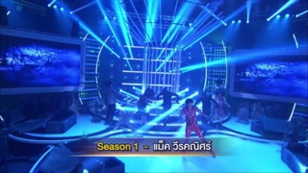 Season 1 แม็ค วีรคณิศร์ vs Season 2 กรีน อัษฎาพร : Michael Jackson