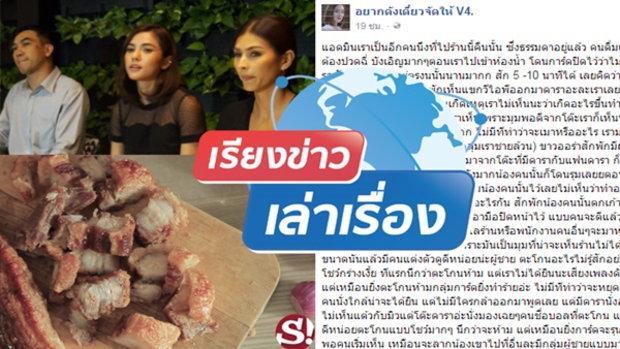 แอดมินเพจดังโพสต์คืนเกิดเหตุบอกลูกชายนายพลไม่ได้เมา : รายการ เรียงข่าวเล่าเรื่อง 28 พฤศจิกายน 2559