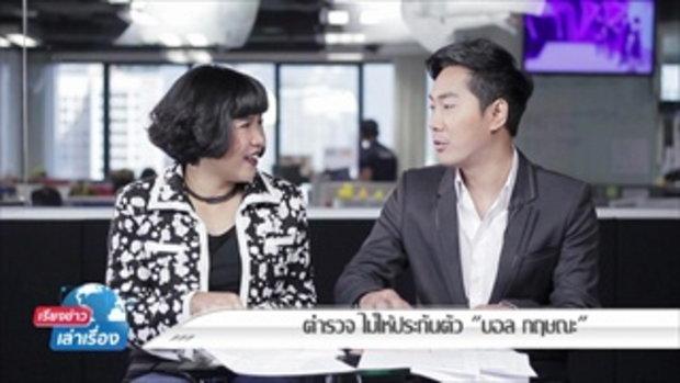 ชื่นชมชุดไทยของพริตตี้งานมอเตอร์เอ็กซ์โปร: เรียงข่าวเล่าเรื่อง: รายการ เรียงข่าวเล่าเรื่อง 1 ธันวาคม