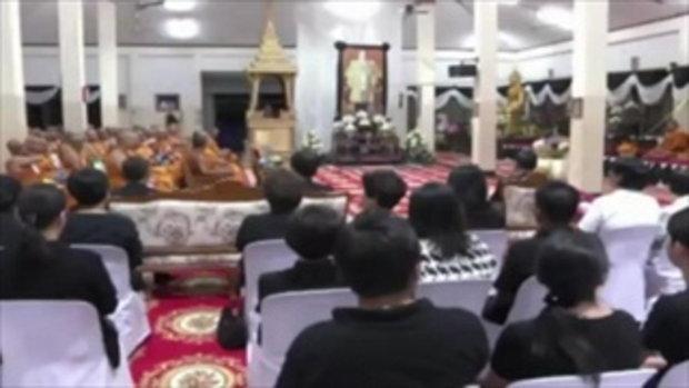 Sakorn News : พิธีสวดพระอภิธรรมบำเพ็ญกุศล