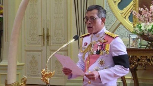 พิธีกราบบังคมทูลอัญเชิญ สมเด็จพระบรมฯ ขึ้นทรงราชย์เป็นพระมหากษัตริย์ รัชกาลที่ 10