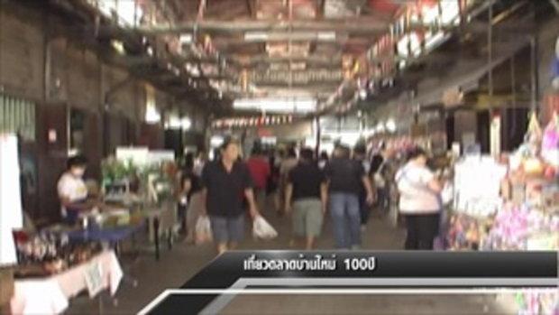 Sakorn News : เที่ยวตลาดบ้านใหม่ในวันหยุดนักขัตฤกษ์