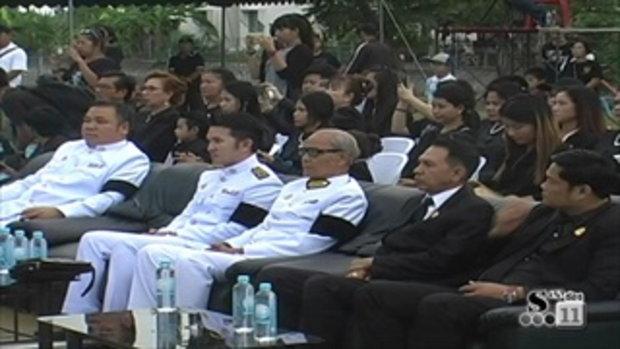 Sakorn News : กิจกรรมถวายอาลัย เอื้ออาทรเมืองใหม่บางพลีโครงการ 4