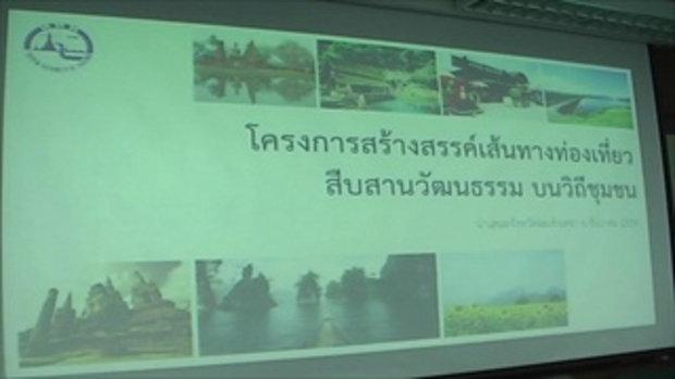 Sakorn News : ประชุมระดมความเห็นเรื่องการท่องเที่ยว