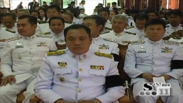 Sakorn News : พิธีบำเพ็ญพระราชกุศลปัญญาสมวาร