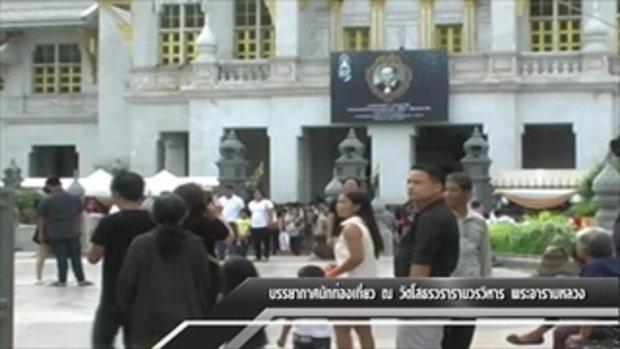 Sakorn News : ประชาชนเที่ยวทำบุญในวันหยุด ณ วัดโสธรวรารามวรวิหาร พระอารามหลวง