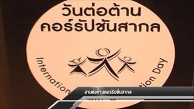 Sakorn News : งานต่อต้านคอร์รัปชั่นสากล