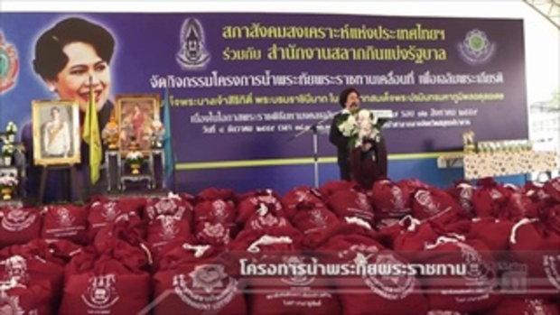 Sakorn News : โครงการน้ำพระทัยพระราชทาน สภาสังคมสงเคราะห์ฯ