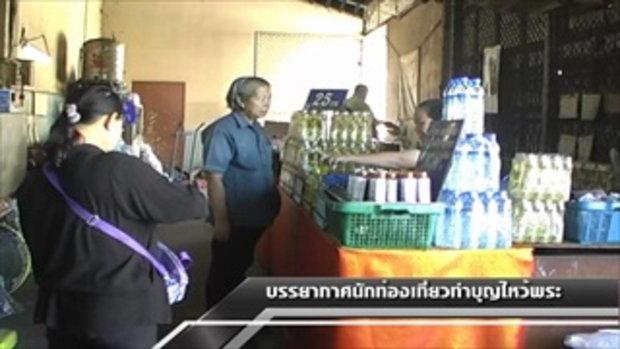 Sakorn News : บรรยากาศนักท่องเที่ยวทำบุญไหว้พระวัดโสธรวราราม