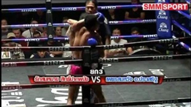 คู่มันมวยไทย : ศึกเพชรอัศวิน รองคู่เอก รักสมหมาย สิทธิ์ปากพนัง พบ เพชรสมหวัง อ.ประเสริฐ