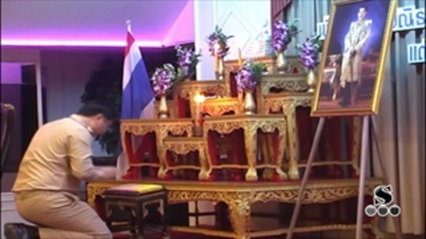 Sakorn News : เปิดอบรมสร้างความซื่อสัตย์สุจริต จนท สาธารณสุข