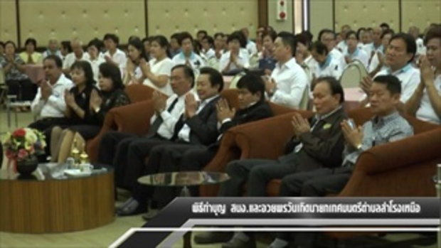Sakorn News : พิธีทำบุญ สนง.และอวยพรวันเกิดนายกเทศมนตรีตำบลสำโรงเหนือ