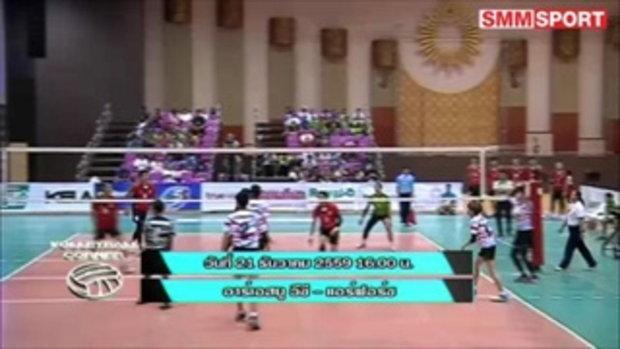 Volleyball Corner : ปรีวิวก่อนเกมวอลเล์บอลไทยแลนด์ลีก 21 ธ.ค. 59 อาร์เอสยู วีซี - แอร์ฟอร์ซ