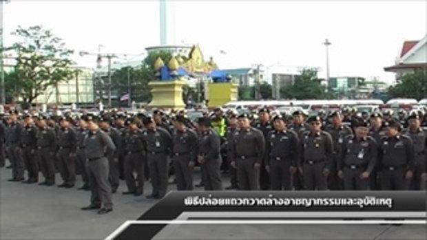 Sakorn News : ปล่อยแถวกวาดล้างอาชญากรรมและลดอุบัติเหตุช่วงปีใหม่ 2560