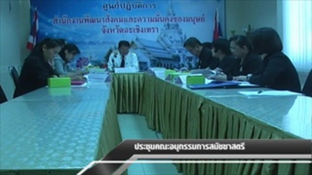 Sakorn News : ประชุมคณะอนุกรรมการสมัชชาสตรี