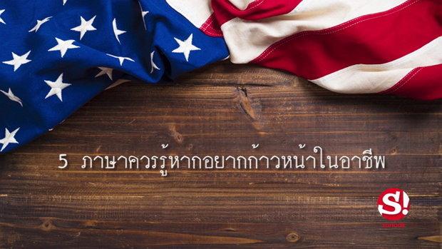 5 ภาษาควรรู้หากอยากก้าวหน้าในอาชีพ
