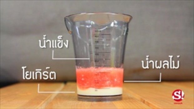 Sanook Good Stuff: รวมเครื่องดื่ม How To