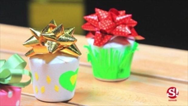 Sanook Good Stuff : ห่อของขวัญ แบบ D.I.Y ด้วยถ้วยกระดาษ