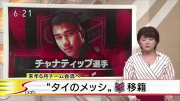 ทีวีญี่ปุ่นออกข่าวเจ ชนาธิป ย้ายมาเล่น ซัปโปโร