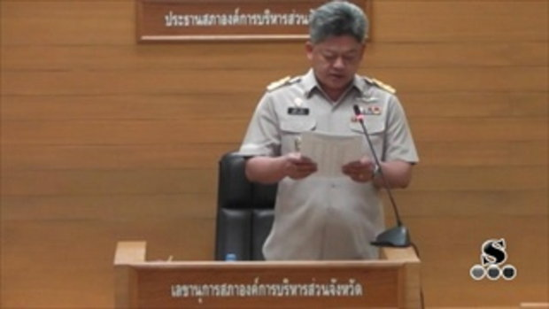 Sakorn News : ประชุมสภาองค์การบริหารส่วนจังหวัด