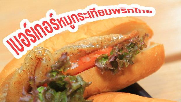 Sanook Good Stuff : สูตรเบอร์เกอร์หมูกระเทียมพริกไทย