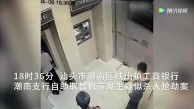 โจรจีนอำมหิต ชักมีดแทงคลั่งใส่คนยืนต่อคิวตู้เอทีเอ็ม