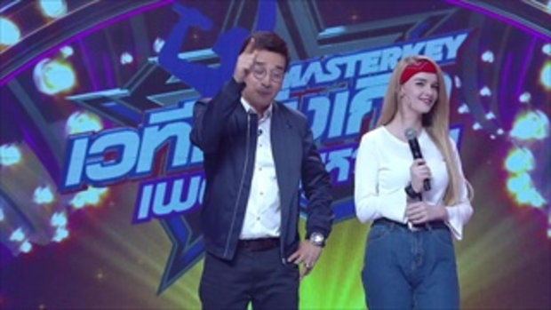 เจสซี่ วาร์ด สะบัดใส่ ปั๋ง ประกาศิต กลางรายการ l Masterkey มหาชน